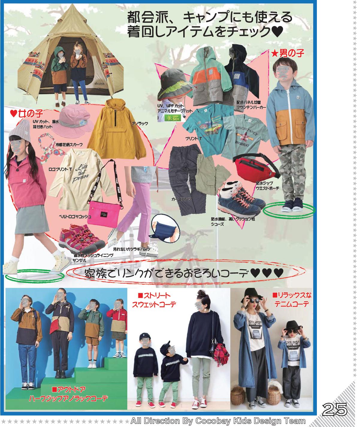 春キャンプに行こう♫子供のオススメスタイル&アイテムとは!? 02